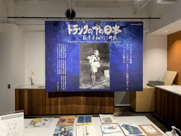 「トランクの中の日本 〜戦争、平和、そして仏教〜」(東京出張展示)