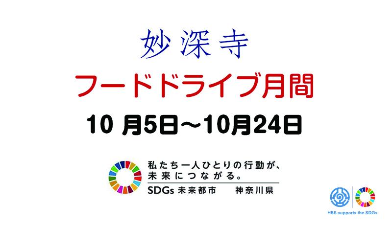 妙深寺フードドライブ月間 10月5日〜10月24日
